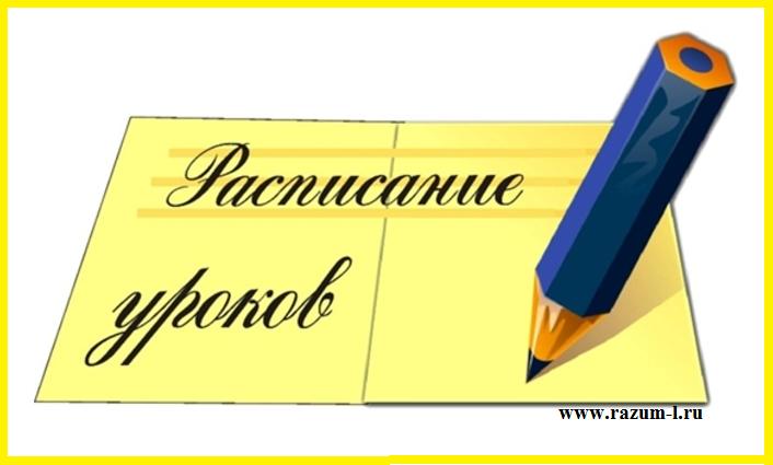 Сайт МКОУ СОШ пгт. Зарубино - Расписание уроков МКОУ СОШ пгт. ЗАРУБИНО на 2013/2014 уч.г.